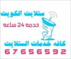 تركيب دشات تصليح دش فني ستلايت الكويت 67656592