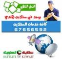 فني ستلايت خيران الزور بنيدر  67656592