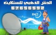 تركيب ستاند  67656592 الكويت عربسات نايلسات رسيفرات