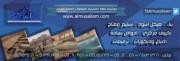 مقاول بناء في الكويت 51387985