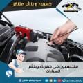 كراج متنقل بكافة مناطق الكويت 90076655