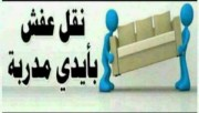شركه نقل عفش جميع مناطق الكويت 98768700