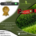 زراعة وتركيب ثيل صناعى بالكويت | تجهيز ملاعب بالكويت