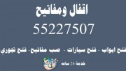 فتح سيارات  فتح ابواب صب مفاتيح