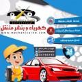 ميكانيكى سيارات بالصالحية 90076655 | سطحة سيارات بالفيحاء