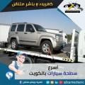 كراج وسطحة سيارات بالكويت | ونش سيارات بالجهراء 65795742