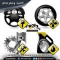 كهرباء وبنشر متنقل | أفضل ميكانيكى سيارات بالكويت