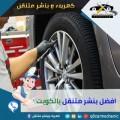 أفضل بنشر متنقل بالكويت | ميكانيكى سيارات بالكويت