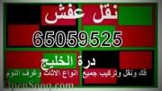 نقل اثاث الكويت 65059525 فك ونقل وتركيب وتغليف الاثاث المنزلي
