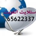 فني ستلايت المنطقة العاشرة فني ستلايت/ 65622337 / مبارك الكبير