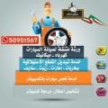 كهرباء وبنشر متنقل في الكويت 96929529