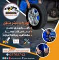 كراج متنقل بالفروانية | ميكانيكى سيارات بالكويت 65795742