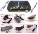 لطلب و توصيل الرسيفر المخفي فل HD / توصيل لجميع مناطق الكويت