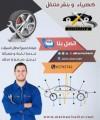 بنشر متنقل حولى | أفضل ميكانيكى سيارات بالكويت 65795742