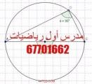 67701662 مدرس اول رياضيات للثانوي والمتوسط والتطبيقي - أسعار خاصة للإخوة