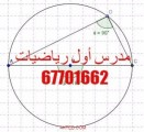 67701662 مدرس اول رياضيات للثانوي والمتوسط والتطبيقي الكويت