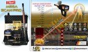 افضل جهاز كشف الذهب والمعادن والكنوز الثمينة - 0096599094070