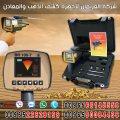 جهاز كشف الذهب والدفائن بي ار 100 تي - 0096566145558