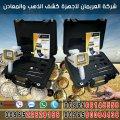جهاز كشف الذهب والفضة بي ار 50 جي اس - 0096566145558