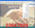 برنامج محاسبي مخصص لجميع الانشطة التجارية والصناعية فهو يعد اقوي نظام متكامل