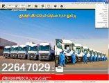 برنامج نقليات لادارة شركات نقل البضائع والشاحنات
