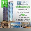 تملك شقة أحلامك في دبي بالأقساط على 48 شهر