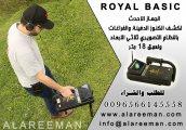 جهاز كشف الذهب والكنوز في الكويت - رويال بيزك الامريكي 2017