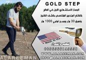 جهاز كشف الذهب والدفائن في الكويت - جولد ستيب الامريكي 2017