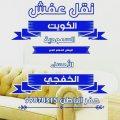 ارقام شركات نقل عفش الكويت