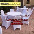 للايجار | كراسي فى اى بى | للايجار طاولات للمناسبات الكويت 55330662