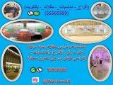 للايجار | كراسي وطاولات | حق افراح وحفلات بالكويت |  55569399