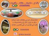 للايجار | كوش ناعمة للافراح بالكويت | 55569399