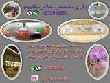 للايجار خدمة باركنج وكراسي حق عزاء بالكويت 55569399