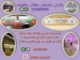 للايجار كوش كراسي طاولات تصوير حفلات بالكويت 55569399