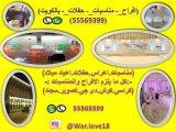 للايجار خدمة ضيافة عربية وكراسي للافراح بلكويت 55569399