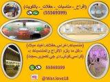 للايجار تصوير رجالى حفلات وافراح بالكويت 55569399