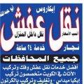 نقل عفش الأفضل والأرخص بالكويت 65636915