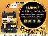 جهاز كشف الذهب - الاستشعاري بعيد المدى ميغا جولد | Mega Gold