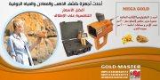 اجهزة كشف الذهب فى الكويت 2018 | جهاز ميجا جولد