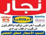 نجار الكويت 66670159 جميع غرف النوم