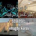 تجهيز صالات للأعراس/تزيين منازل55569501