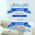 هافلوري نقل عفش وبضائع الكويت والسعودية