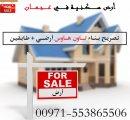 أرض سكنية بالإمارات بـ 19 ألف دينااااار فقط بموقع مميز 20 دقيقة عن دبي