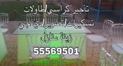 اميرك لجميع مستلزمات الافراح والمناسبات51001197/55569501