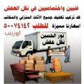 شركة نقل عفش وأثاث في الكويت