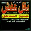نقل عفش الزهراء 99331598