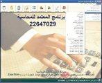 برنامج محاسبة ومخازن ونقاط البيع مخصص لجميع الأنشطة التجارية والصناعية