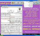 برنامج طباعة نماذج الشئون والجوازات بالكويت الجديد بدون عناء وضياع الوقت