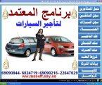 برنامج بيع وشراء وتأجير السيارات متخصص لإدارة مكاتب وشركات تأجير وبيع السيارات