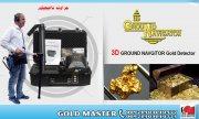 GROUND NAVIGATOR جهاز التنقيب عن  الذهب الخام والكنوز